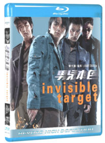 Invisible Target: HK Blu-ray Disc 