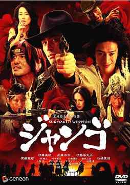 Sukiyaki Western: Django: Japan DVD