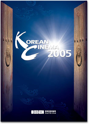KOFIC Korean Cinema Yearbook 2005